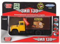 "Модель машины ""ЗИЛ 130. Хлеб"" (масштаб: 1/43)"