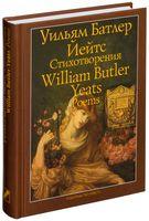 Уильям Батлер Йейтс. Стихотворения