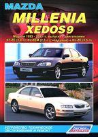 Mazda Millenia / Xedos 9 с 1993-2003 гг. Устройство, техническое обслуживание и ремонт