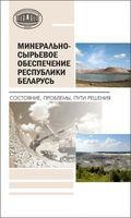 Минерально-сырьевое обеспечение Республики Беларусь