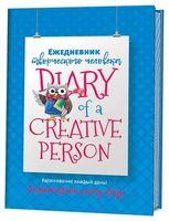Ежедневник творческого человека. Вдохновение каждый день! (голубой)