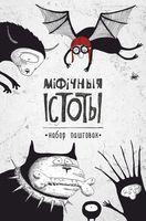 """Набор открыток """"Міфічныя істоты"""""""