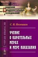 Учение о карательных мерах и мере наказания (м)
