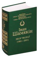 Іван Шамякін. Збор твораў (1981-2001)