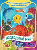 Подводный мир. Игры с многоразовыми наклейками