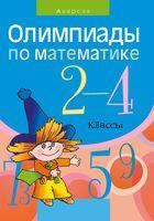 Олимпиады по математике. 2-4 классы