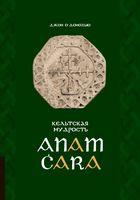 Anam ċara. Кельтская мудрость