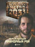 Метро 2033. Мраморный рай (м)
