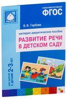 Развитие речи в детском саду. Наглядно-дидактическое пособие для работы с детьми 2-3 лет