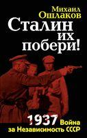 Сталин их побери! 1937: Война за Независимость СССР