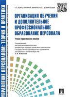 Организация обучения и дополнительное профессиональное образование