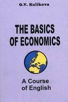 Английский язык для экономистов-международников