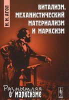Витализм, механистический материализм и марксизм