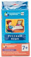 Комплект карточек по русскому языку на поддончике с методичкой
