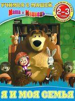 Маша и Медведь. Я и моя семья. Обучающая книжка с наклейками