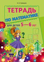 Тетрадь по математике для детей 5-6 лет