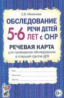 Обследование речи детей 5-6 лет с ОНР. Речевая карта для проведения обследования в старшей группе ДОУ