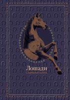 Лошади. Старинные открытки и иллюстрации