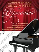 Современная школа игры на фортепиано (м)