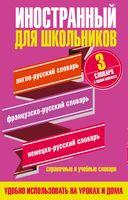 Иностранный для школьников (комплект из 3 книг)
