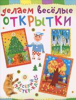 Делаем веселые открытки