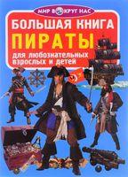 Большая книга. Пираты