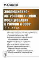 Эволюционно-антропологические исследования в России и СССР (XIX-XX вв.)