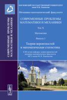 Современные проблемы математики и механики. Том 10. Математика. Выпуск 3. Теория вероятностей и математическая статистика