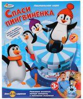 Спасти пингвинёнка