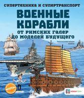 Военные корабли. От римских галер до моделей будущего