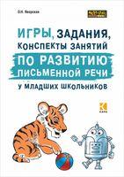 Игры, задания, конспекты занятий по развитию письменной речи у младших школьников