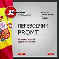 X-Translator Premium. Переводчик Promt: Испанско-русский/Русско-испанский
