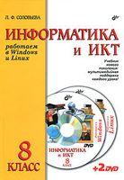 Информатика и ИКТ. 8 класс. Учебник (+ 2 DVD)
