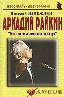 """Аркадий Райкин. """"Его величество театр"""""""