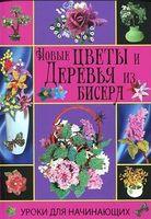 Новые цветы и деревья из бисера