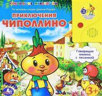 Приключения Чиполлино. Книжка-игрушка