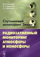 Спутниковый мониторинг Земли. Радиозатменный мониторинг атмосферы и ионосферы