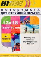Фотобумага матовая двусторонняя (50 листов, 220 г/м, 13х18 см)