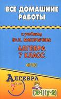"""Все домашние работы к учебнику Ю. Н. Макарычева """"Алгебра 7 класс"""""""