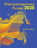 Электроэнергетика России 2030. Целевое видение