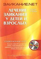 Заикание.net. Лечение заикания у детей и взрослых (+ DVD)