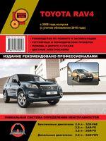Toyota RAV4 с 2008 г. (+ обновления с 2010 г.) Руководство по ремонту и эксплуатации