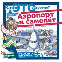 Аэропорт и самолет