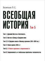 Всеобщая история (В шести томах. Том 5) От Нового времени к современности
