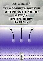 Термоэлектрические и термомагнитные методы превращения энергии