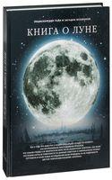 Книга о Луне