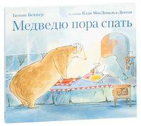 Медведю пора спать