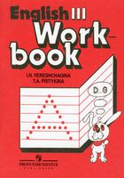 Английский язык. Рабочая тетрадь. 3 класс (2-ой год обучения)