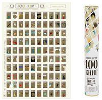"""Скретч-постер """"100 книг"""" (42х60 см)"""