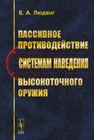 Пассивное противодействие системам наведения высокоточного оружия (м)
